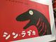 「シン・ラブカ」沼津港深海水族館に現る? シン・ゴジラを意識したポップについて館長に話を聞いた
