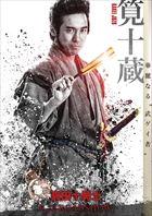 筧十蔵(高橋光臣)