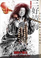 三好清海(駿河太郎)