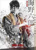 海野六郎(村井良大)