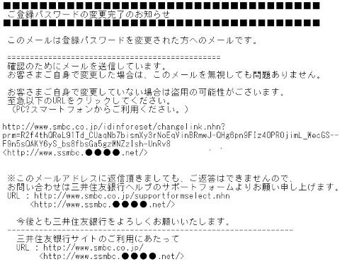 三井住友銀行メール