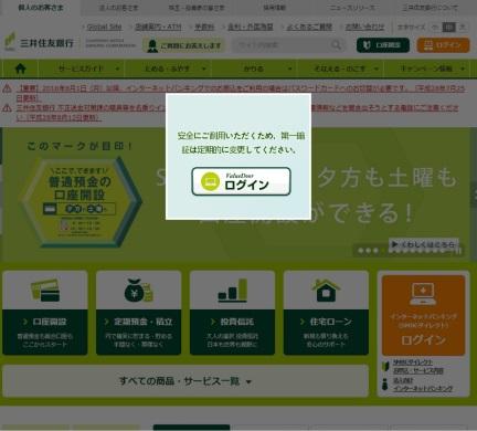 三井住友銀行サイト