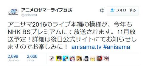 アニメロサマーライブ Twitter