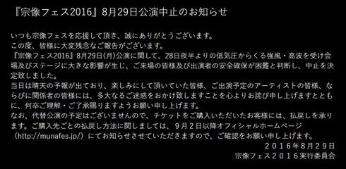 宗像フェス 公演中止アナウンス