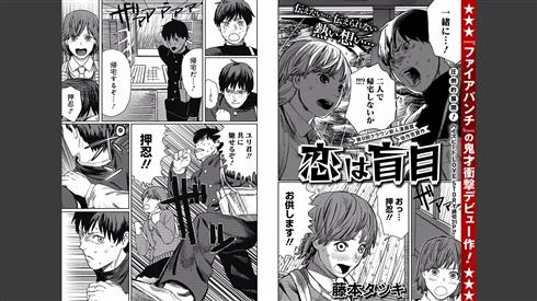 「ファイアパンチ」藤本タツキ先生のデビュー作「恋は盲目」が限定公開