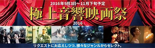 極上音響映画祭2016