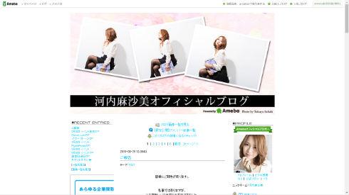 河内麻沙美さんのブログ