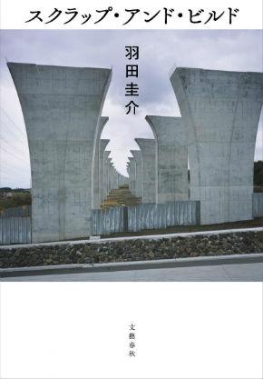 小説「スクラップ・アンド・ビルド」