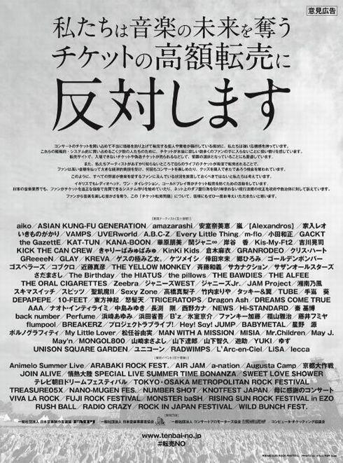 朝日新聞や読売新聞に出された意見広告。賛同者には人気アーティストの名がずらり