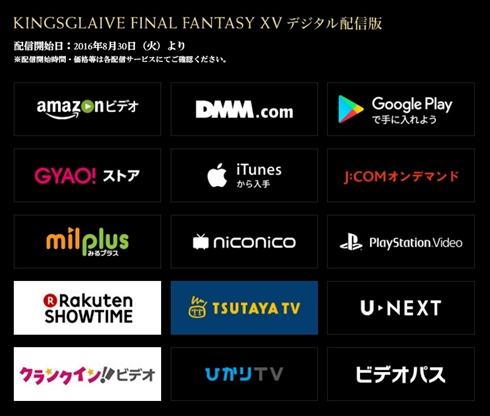 映画「KINGSGLAIVE FINAL FANTASY XV」が配信開始