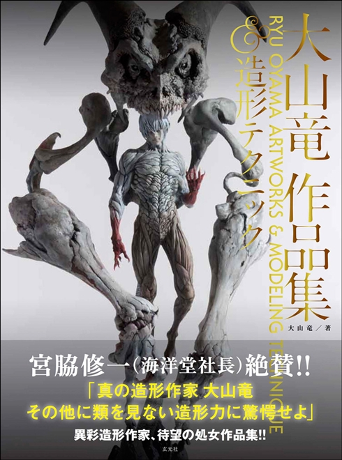 造形作家・大山竜の作品集が発売