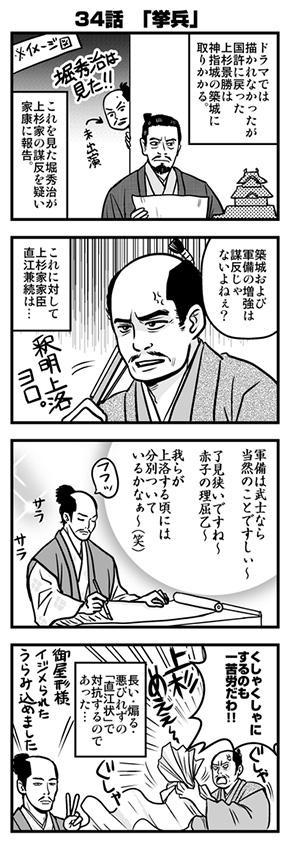 「真田丸」振り返り4コマ(8月28日放送分『挙兵』)