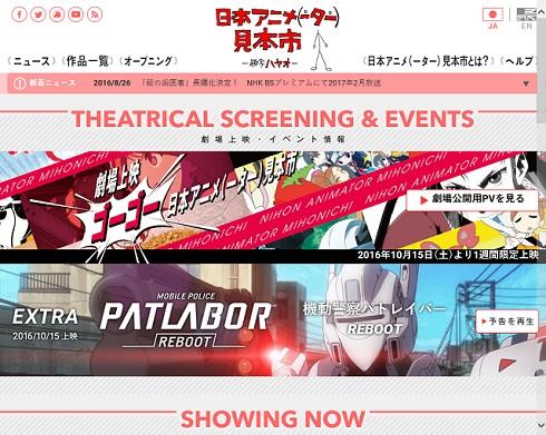 「日本アニメ(ーター)見本市」公式サイト