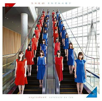 乃木坂46の2ndアルバム「それぞれの椅子」