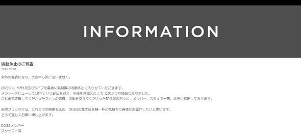 公式サイトで「活動休止報告」