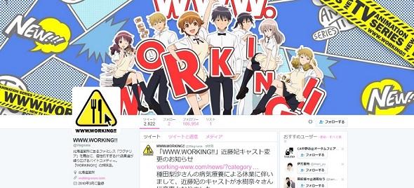 「WWW.WORKING!!」公式Twitter