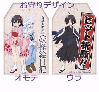 奇異太郎少年の妖怪絵日記 8巻限定版
