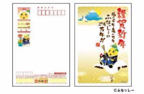 年賀はがき 酉 日本郵便 2017年
