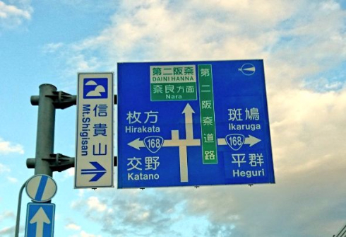 難読 地名 標識 大阪 奈良