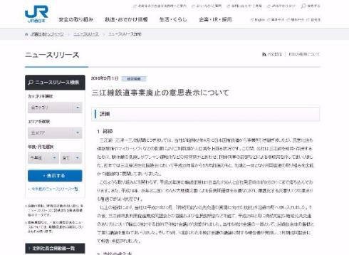 三江線 廃止 JR西日本 意思表示