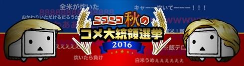 ニコニコ秋のコメ大統領選挙