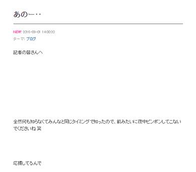 同じく元KAT-TUNの田中聖さんはユーモアを交えながら応援メッセージ