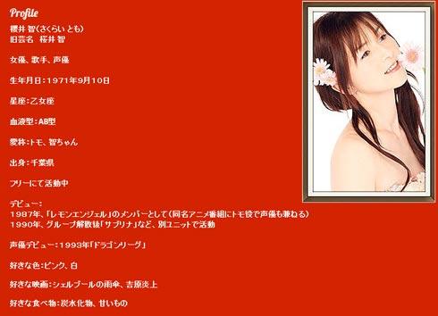 櫻井智 引退表明