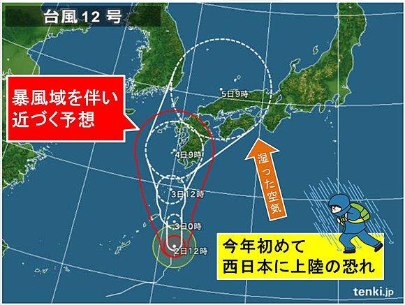 天気 台風