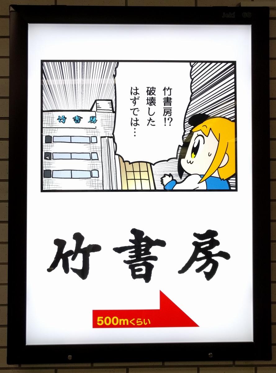 「竹書房!? 破壊したはずでは\u2026\u2026」 飯田橋にポプテピピックの道案内看板が登場 , ねとらぼ