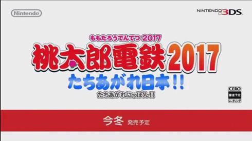桃太郎電鉄17