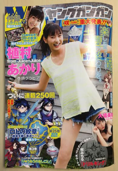 「ヤングガンガン」9月2日発売号