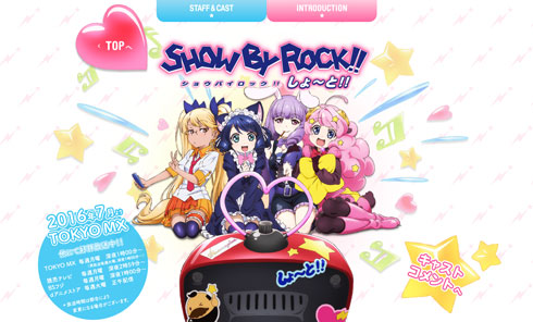 「SHOW BY ROCK!! しょ〜と!!」