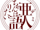 亜人と書いてデミって言うの! 「亜人ちゃんは語りたい」アニメ化決定!