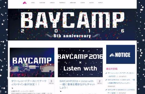 BAYCAMP 2016 前夜祭 伝説