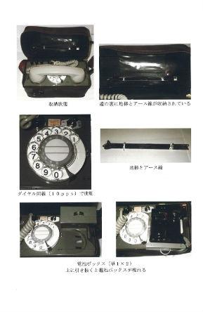 同人誌「磁石式電話機(C88版)」