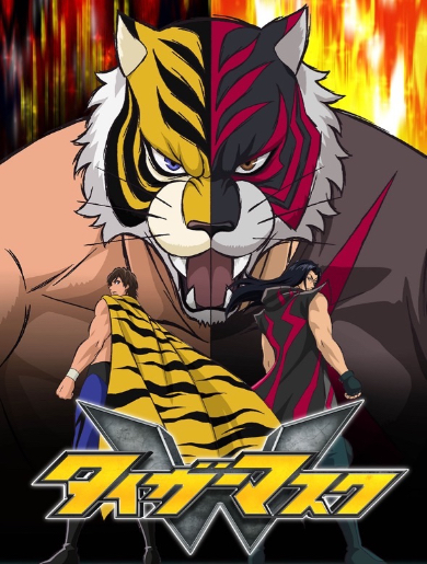 旧作ファンも必見「タイガーマスクW」