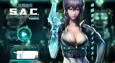 「攻殻機動隊S.A.C. ONLINE」 公式サイト