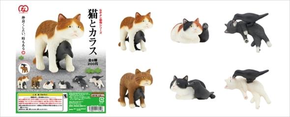 なかよし動物シリーズ 猫とカラス
