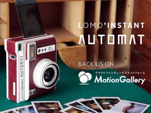 ロモグラフィー Lomo'Instant Automat インスタント写真 クラウドファンディング