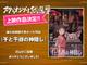 「スタジオジブリ総選挙」1位は「千と千尋の神隠し」 9月10日から全国5劇場で上映開始