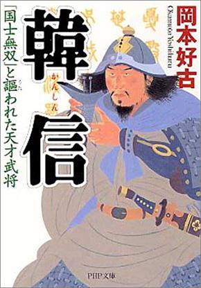 韓信 『国士無双』と謳われた天才武将