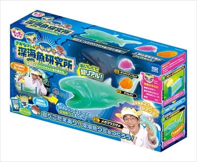 グミ製作キット「深海魚研究所」