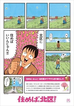 東京都北区のPRポスター