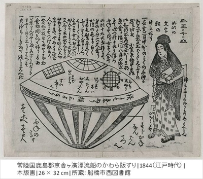 宇宙と芸術展コラボメニュー