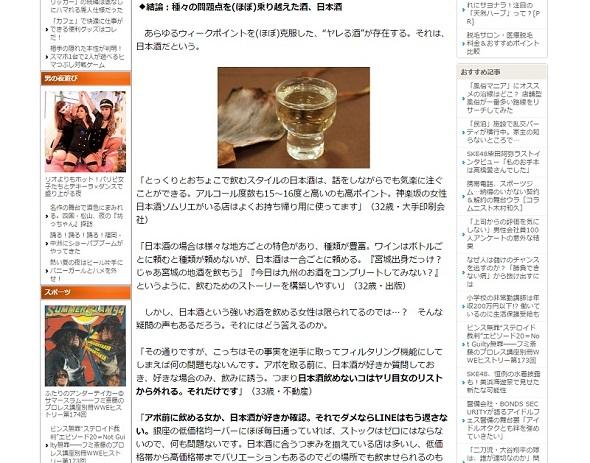 日本酒を勧める文面