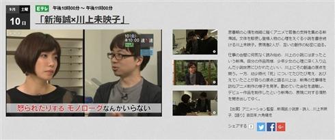 「新海誠×川上未映子」対談番組がNHK Eテレで放送