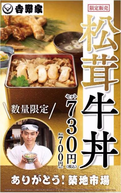吉野家 松茸牛丼 発売