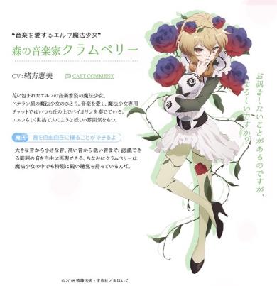 緒方恵美さんが声優人生初の魔法少女役に(公式サイトより)
