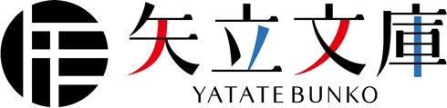 矢立文庫 ロゴ