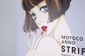 安野モヨコ STRIP!